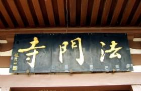 Famen Temple 1