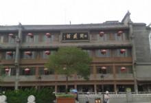 Tongshengxiang Restaurant