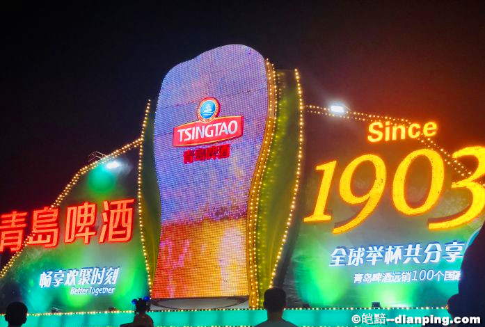 Qingdao International Beer Festival Day Tour