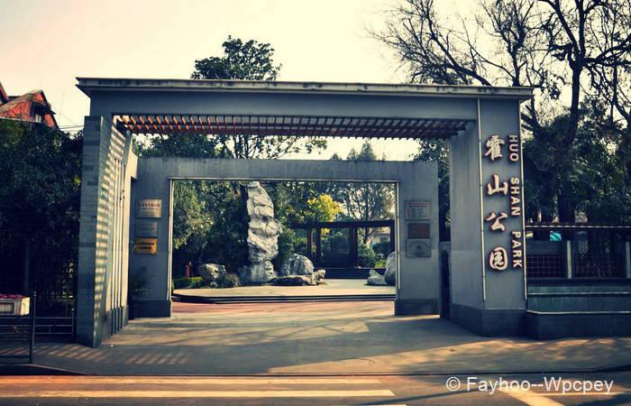 Huoshan Park