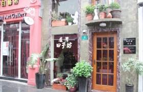 Tianzifang 3
