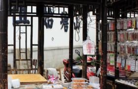 Haining Road Delicacy Street