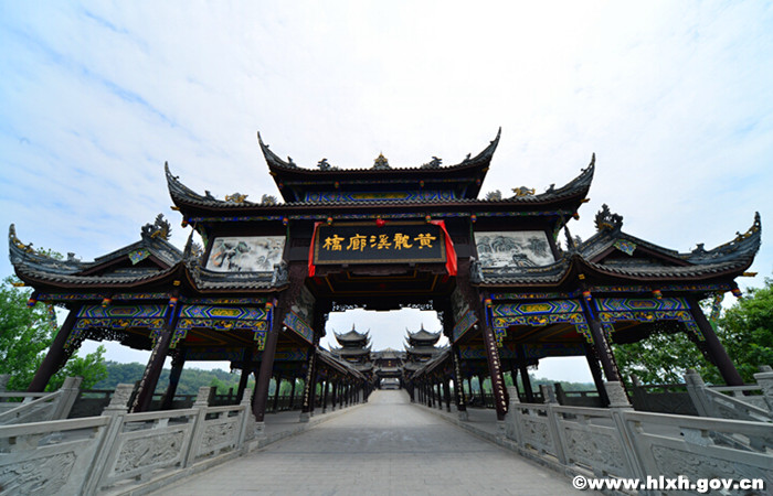 Huanglongxi Ancient Town