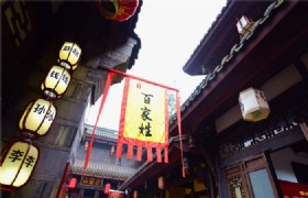 Chengdu Jinli Ancient Street 11