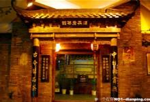 Chengdu Shunxing Teahouse 1