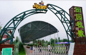 Theme Park of Madrigal Agriculture