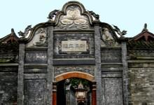 Western Sichuan Folk Custom Museum