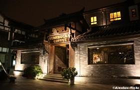 Kuai Zhai Alley