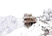 Xiling Snow Mountain