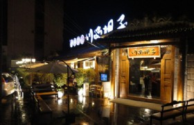 Chuanxi Bazi Hot Pot Restaurant 1_s