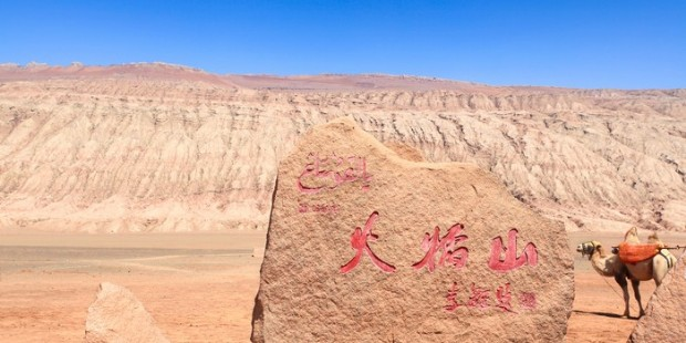 Flaming Mountains