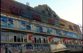 Xinjiang Diyipan 1