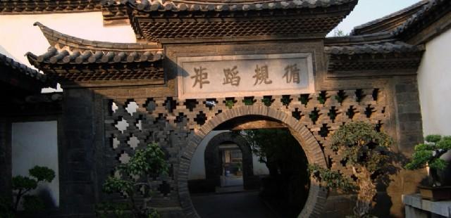 Zhu Family Garden