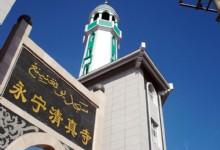 Kunming Yongning Mosque