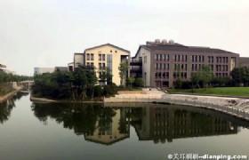 Hangzhou Normal University 1