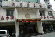 Hangzhou Donglaishun Restaurant Qingtai Branch
