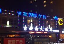 Ji'an Zhai Halal Restaurant