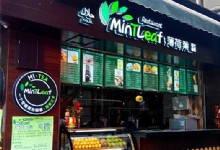 Mint Leaf Restaurant
