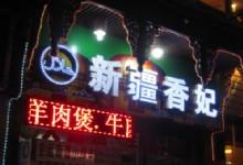 Xinjiang Xiangfei Muslim Restaurant