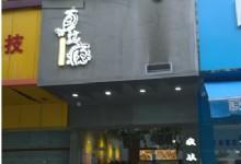 Zhenguoyin
