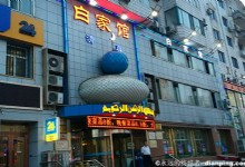 Baijia Restaurant