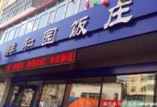 Xianghe Yuan