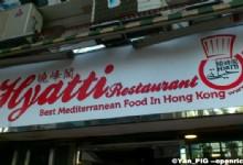 Hyatti Restaurant