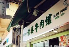 Islam Food Restaurant