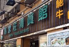 Ma's Restaurant
