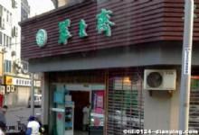 Cuiwenzhai