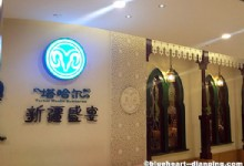 Tarhar Muslim Restaurant (Wujiaochang Branch)