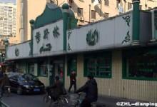 Yuxiangzhai Muslim Restaurant