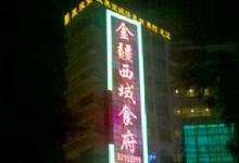 Jinjiang Xiyu Restaurant