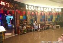 Loulan Xinjiang Theme Restaurant