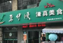 Dongyishun Halal Restaurant