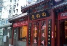 Laohuihui Restaurant