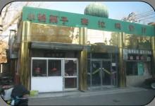 Sailama Restaurant