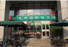 Wagasi Restauant