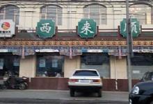 Xilaishun Restaurant