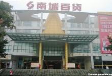 Nancheng Department Store