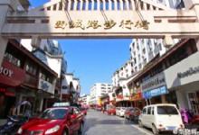 Xicheng Road Market
