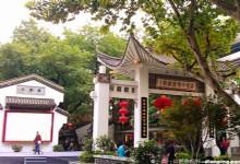 Hangzhou Silk City