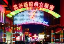 Wulin Street
