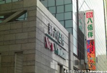 New Yaohan Department Store