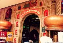 Loulan Xinjiang Restaurant