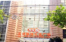 Shanghai Taobao City 2