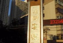 Huiyan Lou Restaurant
