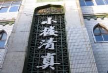 Xiaolou Mosque