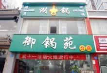 Yuguoyuan Muslim Hot Pot