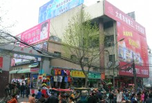 He Hua Ci Wholesale Shopping District